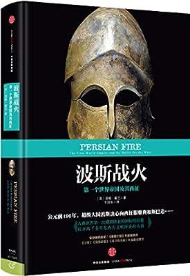波斯战火:第一个世界帝国及其西征.pdf