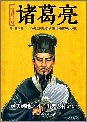 三国局中局:诸葛亮.pdf