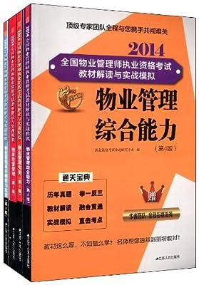 全国物业管理师执业资格考试教材解读与实战模拟.pdf