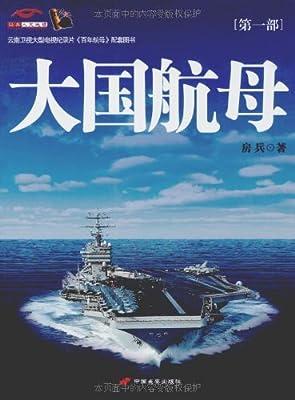 大国航母.pdf