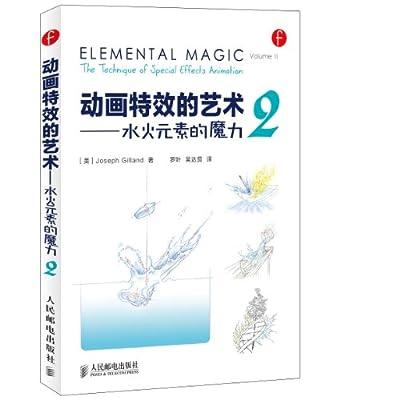 动画特效的艺术——水火元素的魔力2.pdf