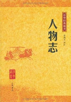 人物志/中华经典藏书.pdf