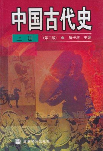 中国古代史?上册(第2版)图片图片