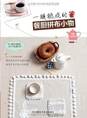 一缝就成的餐厨拼布小物.pdf