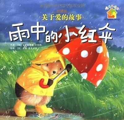 绘本关于爱的故事:友爱篇(套装共6册)》具有以下卖点: ●以小动物为主