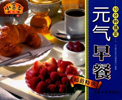 10分钟搞定元气早餐.pdf