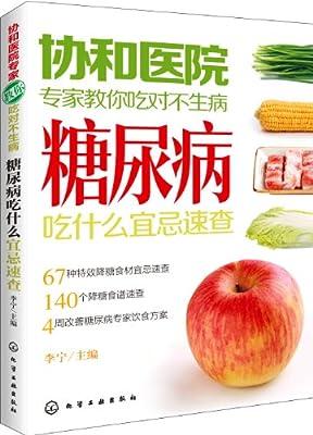 协和医院专家教你吃对不生病:糖尿病吃什么宜忌速查.pdf
