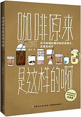咖啡原来是这样的啊.pdf