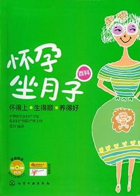 怀孕坐月子百科.pdf