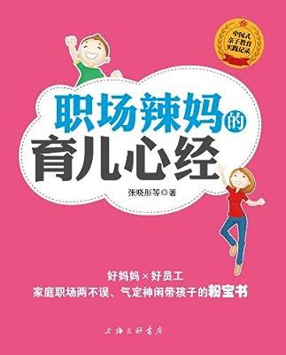 职场辣妈的育儿心经.pdf