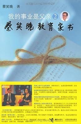 我的事业是父亲2:蔡笑晚教育家书.pdf