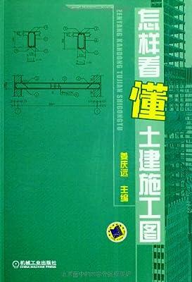怎样看懂土建施工图.pdf