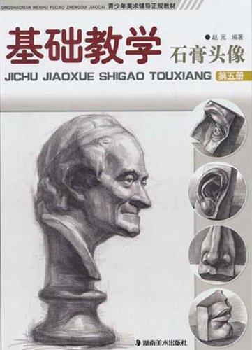 阿格里巴 石膏头像写生 朱理诺(小卫) 石膏头像写生 马赛 石膏头像