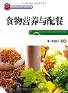 食物营养与配餐.pdf