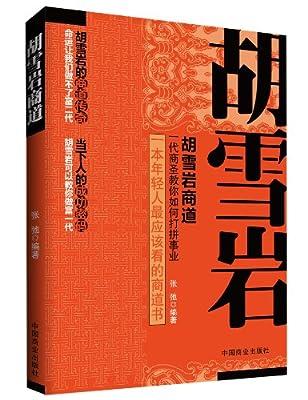 胡雪岩商道.pdf