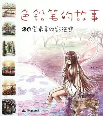 色铅笔的故事:20堂最美的彩绘课.pdf