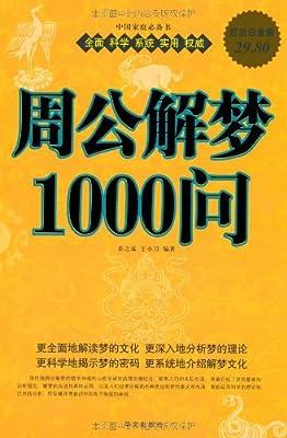 周公解梦1000问.pdf