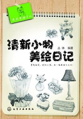 我的素描日记:清新小物美绘日记.pdf