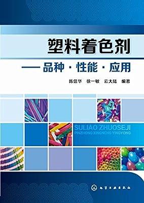 塑料着色剂:品种·性能·应用.pdf