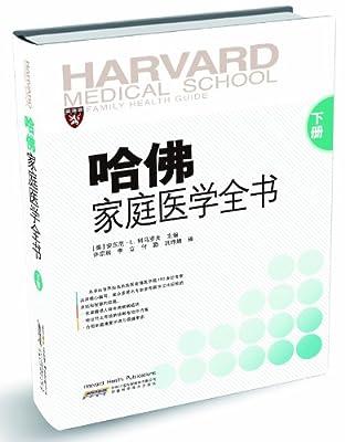 哈佛家庭医学全书.pdf
