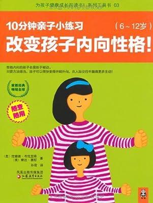 改变孩子内向性格,10分钟亲子小练习.pdf