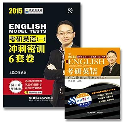 2015考研英语冲刺密训6套卷+考研英语作文终极大预测.pdf