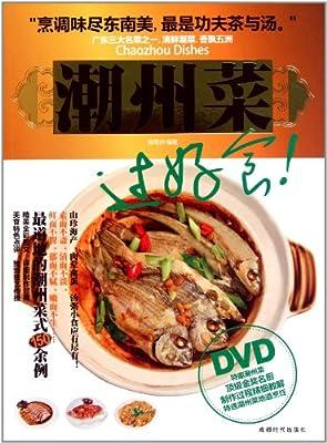 潮州菜.pdf