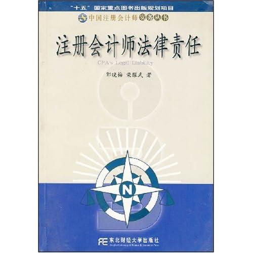 注册会计师法律责任/中国注册会计师实务丛书