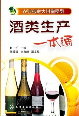 农业专家大讲堂系列--酒类生产一本通.pdf