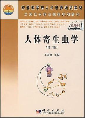 人体寄生虫学.pdf