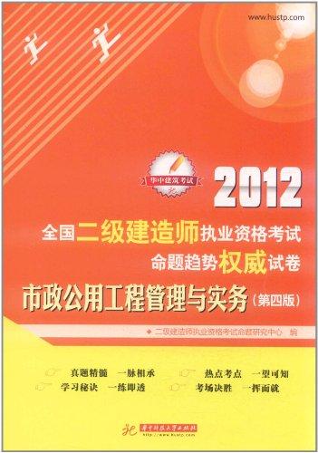 2012全国二级建造师执业资格考试命题趋势权威试卷 市政公用工程管图片
