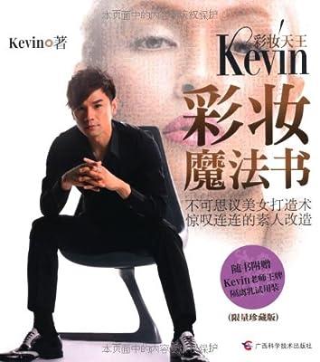 彩妆天王Kevin:彩妆魔法书.pdf