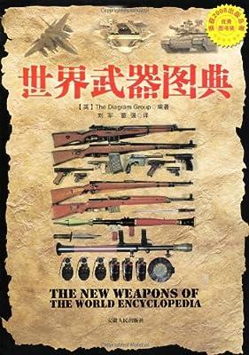世界武器图典.pdf