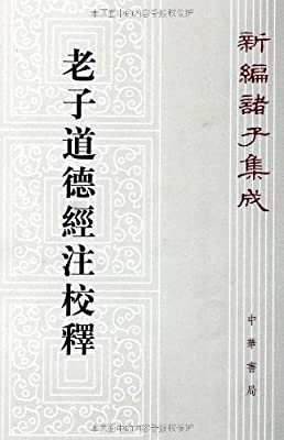 新编诸子集成:老子道德经注校释.pdf