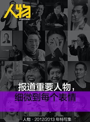人物 月刊 2013年13期.pdf