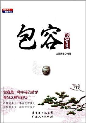 感悟人生智慧书系:包容的智慧.pdf