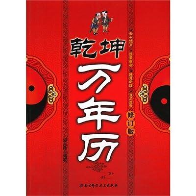 乾坤万年历-修订版.pdf