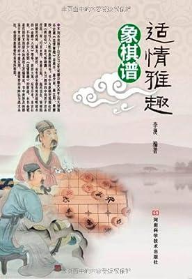 适情雅趣象棋谱.pdf