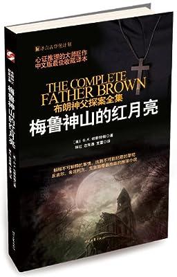 布朗神父探案全集:梅鲁神山的红月亮.pdf