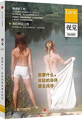 视觉004:需要什么,年轻的身体便去找寻.pdf