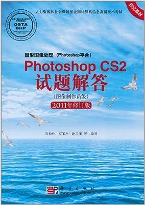 图形图像处理Photoshop CS2试题解答.pdf