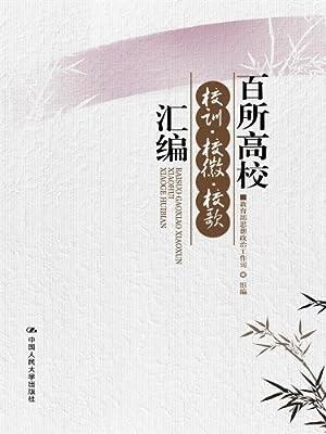 百所高校校训、校徽、校歌汇编.pdf