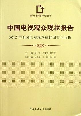 中国电视观众现状报告:2012年全国电视观众抽样调查与分析.pdf