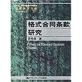 格式合同条款研究/法律科学文库_2021-9-13 12:40:12_0/20