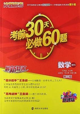 冲刺高考•考前30天必做60题:数学.pdf