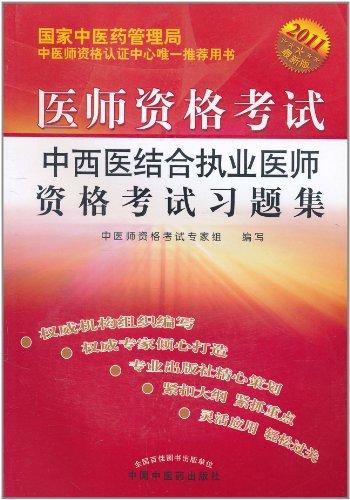 医师资格考试 中西医结合执业医师资格考试习题集 2011最新版