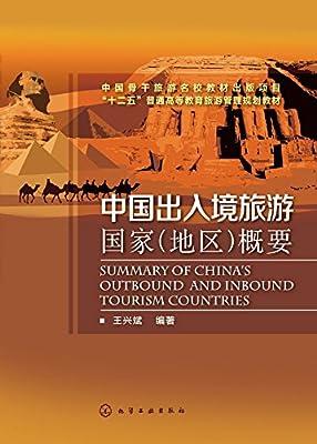 中国出入境旅游国家概要.pdf