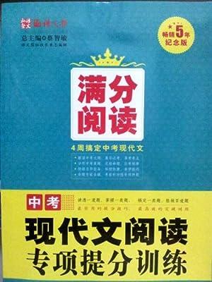 语文报 满分阅读 中考现代文阅读 专项提分训练.pdf