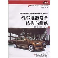 汽车电器设备结构与维修