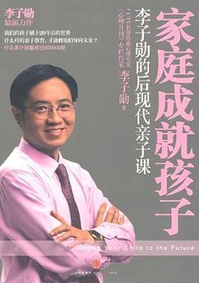 家庭成就孩子:李子勋的后现代亲子课.pdf